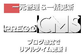一元管理&一括更新 PREGO CMS ブログ感覚でリアルタイム更新!